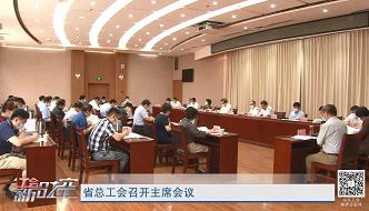 工会新时空 | 省总工会召开主席会议
