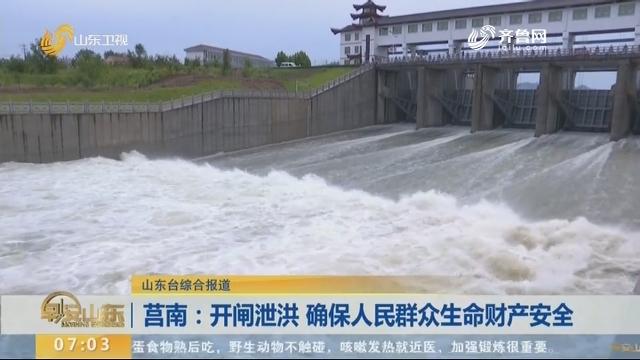 莒南:开闸泄洪 确保人民群众生命财产安全