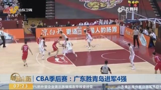 CBA季后赛:广东胜青岛进军4强