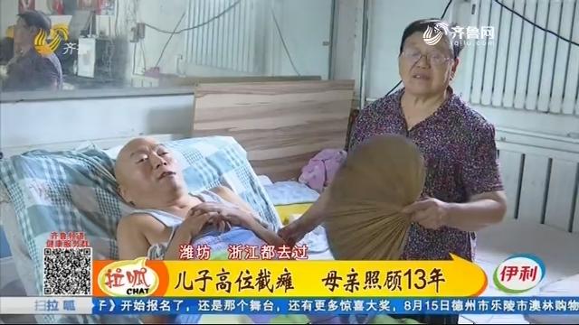 儿子高位截瘫 母亲照顾13年
