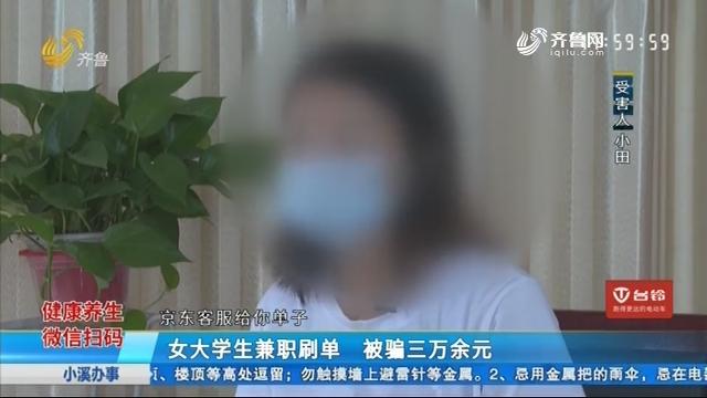 女大学生兼职刷单 被骗三万余元