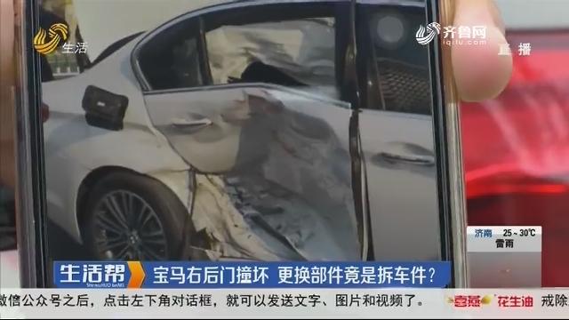 潍坊:宝马右后门撞坏 更换部件竟是拆车件?