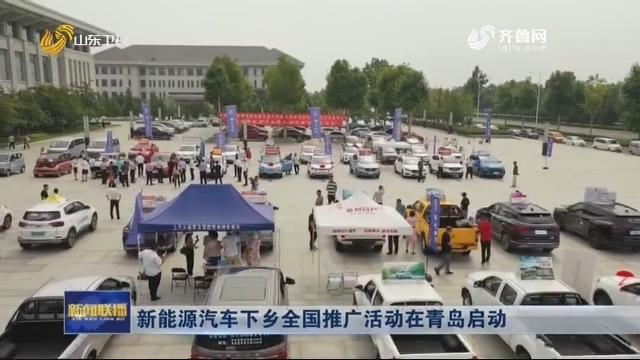 新能源汽车下乡全国推广活动在青岛启动