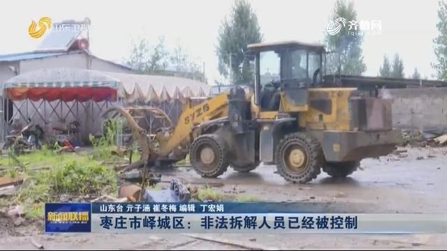 【问政山东·追踪】枣庄市峄城区:非法拆解人员已经被控制