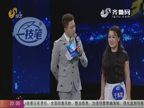 20200803《我是大明星》:16岁起远赴北京求学 于海霞与家人常年聚少离多