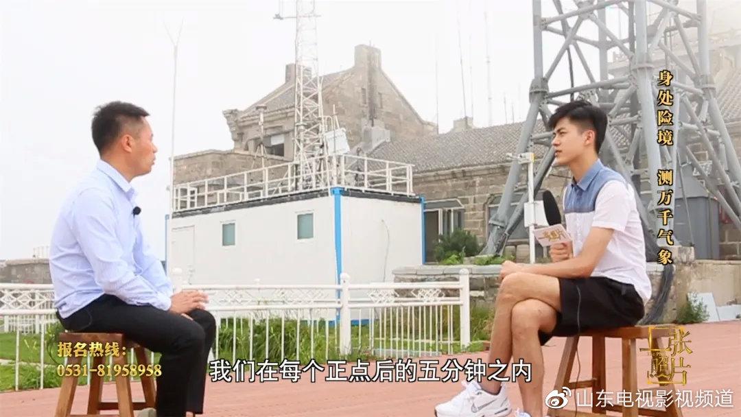 1山东影视一张照片20200802泰山赵勇