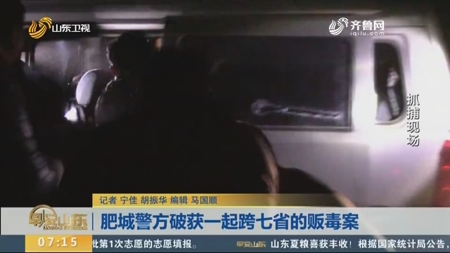 肥城警方破获一起跨七省的贩毒案
