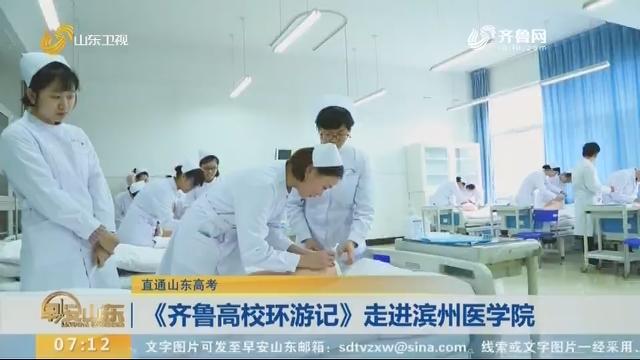 《齐鲁高校环游记》走进滨州医学院