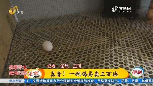 真贵!一颗鸡蛋卖三百块