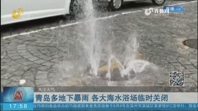 青岛多地下暴雨 各大海水浴场临时关闭