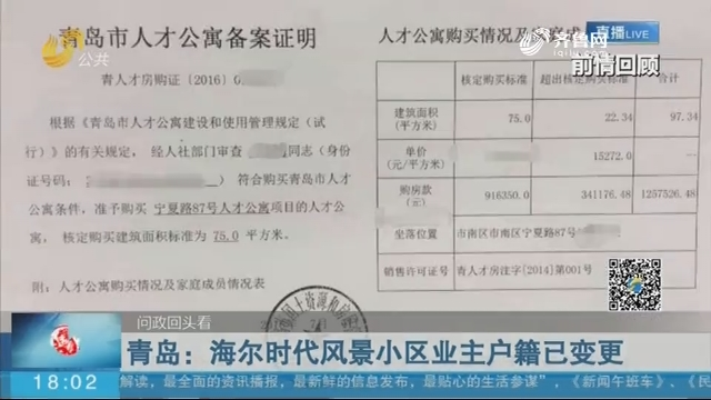 青岛:海尔时代风景小区业主户籍已变更