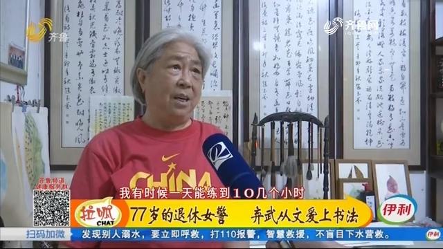 77岁的退休女警 弃武从文爱上书法