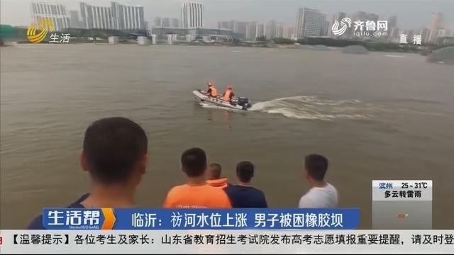 临沂:祊河水位上涨 男子被困橡胶坝