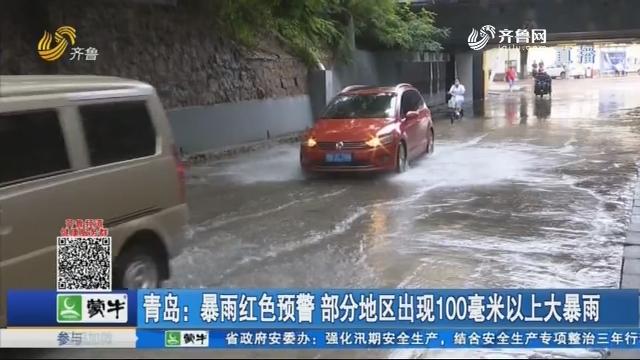 青岛:暴雨红色预警 部分地区出现100毫米以上大暴雨