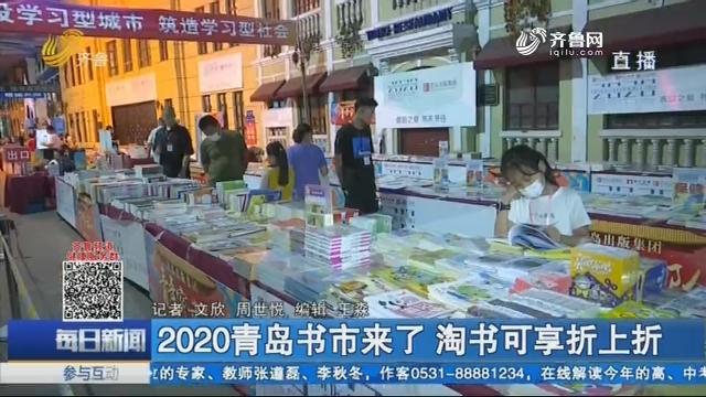 2020青岛书市来了 淘书可享折上折
