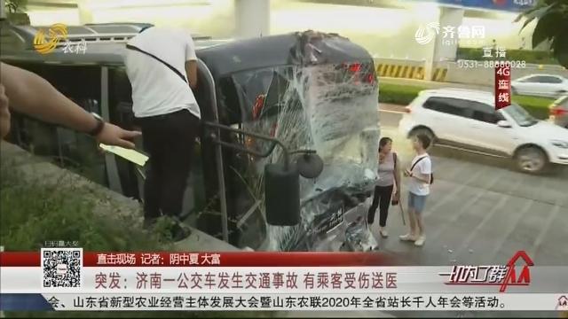 【直击现场】突发:济南一公交车发生交通事故 有乘客受伤送医