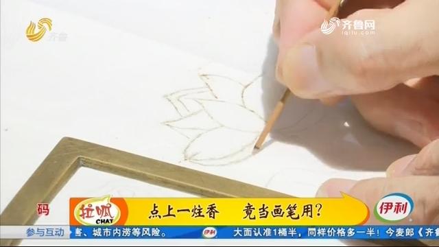 青州:焚香烙画 用纸包火的艺术