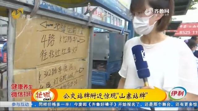 """济南:公交站牌附近惊现""""山寨站牌"""""""