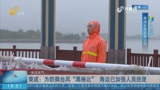 """荣成:为防御台风""""黑格比"""" 海边已加强人员巡逻"""
