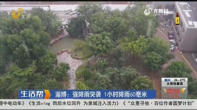 淄博:强降雨突袭 1小时降雨60毫米