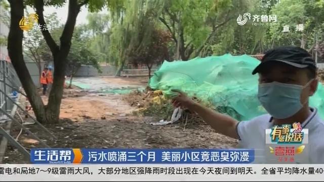 【有事您说话】青岛:污水喷涌三个月 美丽小区竟恶臭弥漫