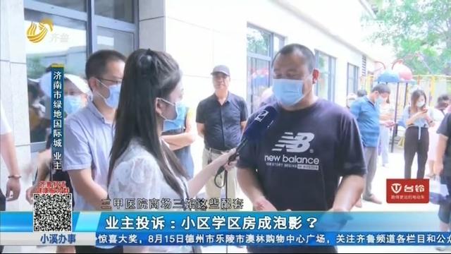 济南:业主投诉 小区学区房成泡影?