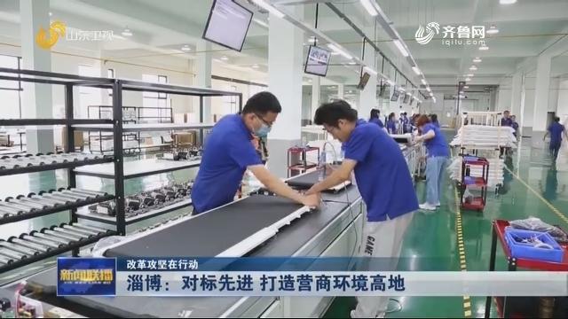 【改革攻坚在行动】淄博:对标先进 打造营商环境高地