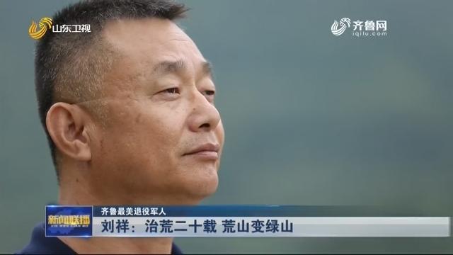【齐鲁最美退役军人】刘祥:治荒二十载 荒山变绿山