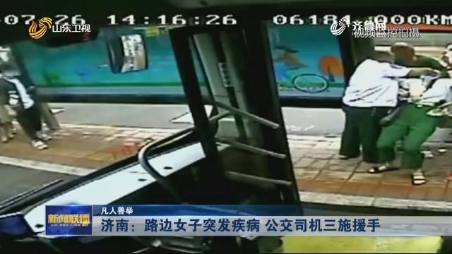 【凡人善举】济南:路边女子突发疾病 公交司机三施援手