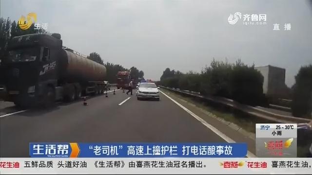 """青岛:""""老司机""""高速上撞护栏 打电话酿事故"""