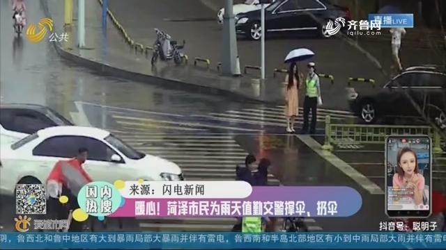 暖心!菏泽市民为雨天值勤交警撑伞、扔伞