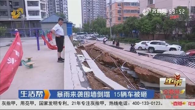 【重磅】泰安:暴雨来袭围墙倒塌 15辆车被砸