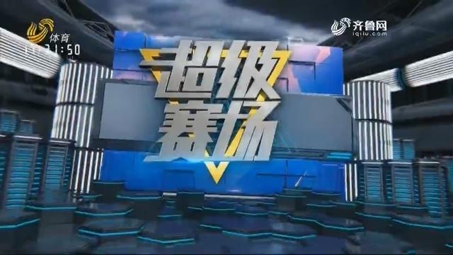 山东鲁能泰山vs上海绿地申花(上)