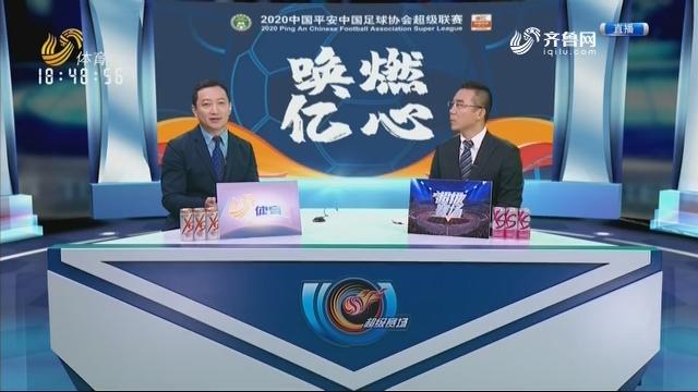 山东鲁能泰山vs上海绿地申花(中)