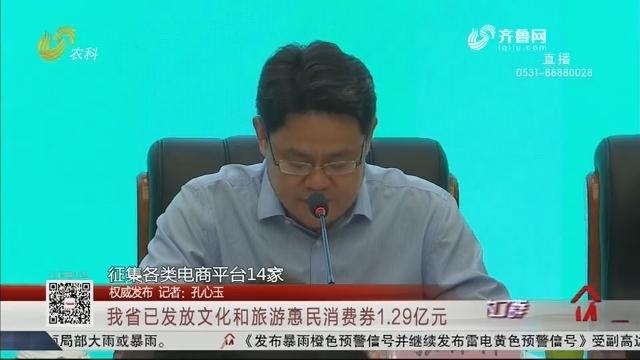 【权威发布】山东省已发放文化和旅游惠民消费券1.29亿元
