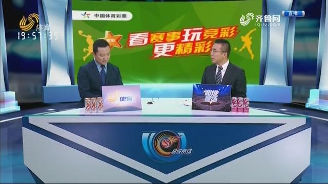 山东鲁能泰山vs上海绿地申花(下)