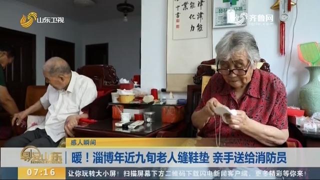 暖!淄博年近九旬老人缝鞋垫 亲手送给消防员