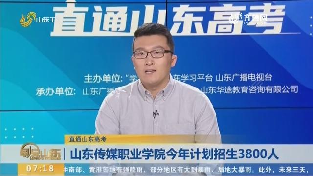 山东传媒职业学院2020年计划招生3800人