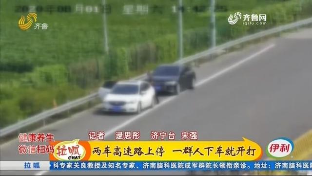 两车高速路上停 一群人下车就开打