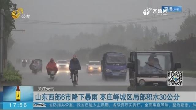 山东西部6市降下暴雨 枣庄峄城区局部积水30公分