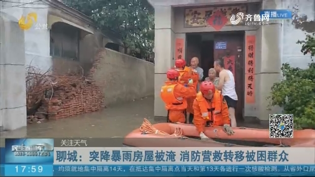 聊城:突降暴雨房屋被淹 消防营救转移被困群众