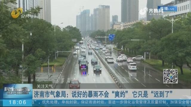"""济南市气象局:说好的暴雨不会""""爽约"""" 它只是""""迟到了"""""""