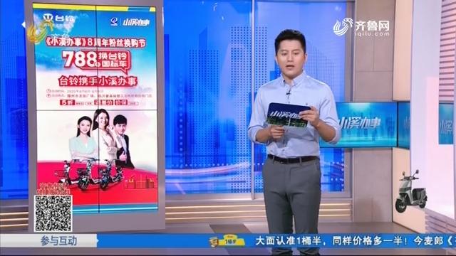 《小溪办事》8周年 台铃小溪粉丝换购节