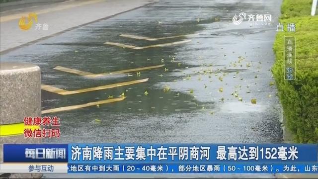 【直播连线】济南降雨主要集中在平阴商河 最高达到152毫米