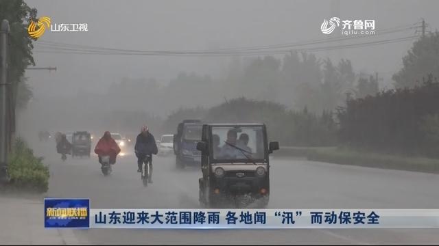 """山东迎来大范围降雨 各地闻""""汛""""而动保安全"""