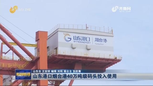 山东港口烟台港40万吨级码头投入使用
