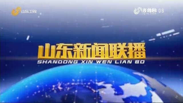 2020年08月06日山东新闻联播完整版