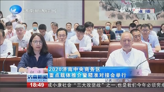 2020济南中央商务区重点载体推介暨精准对接会举行