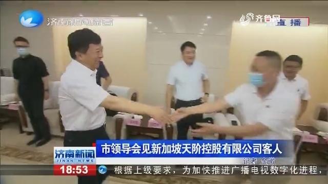 济南市领导会见新加坡天阶控股有限公司客人