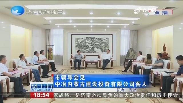 市领导会见中冶内蒙古建设投资有限公司客人
